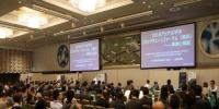 """亚洲政经大咖云集东京 探讨区块链行业""""创新与规范"""""""