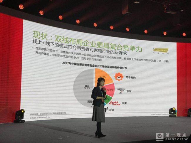 苏宁电器的竞争优势_2017年家电市场排位:苏宁全渠道第一_驱动中国