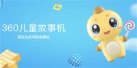 360儿童春季新品发布会 全新旗舰手表360X1 PRO亮相