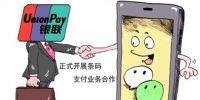 """微信正式入编中国银联  """"二选一""""格局将被打破?"""