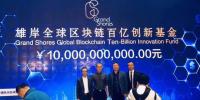 杭州成立100亿全球区块链创新基金 徐小平任基金顾问 冲排名即送豪车特斯拉!