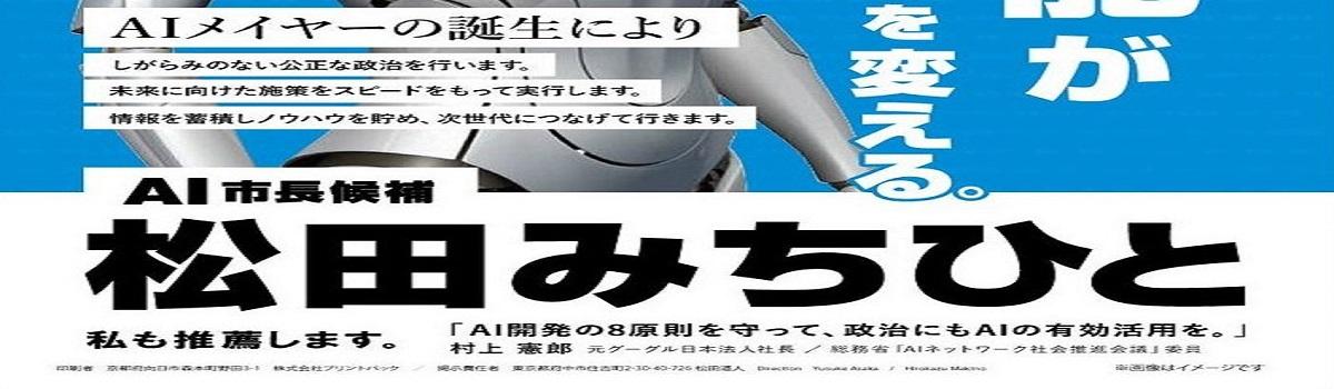 AI机器人竞选市长,人工智能真要代替人类管理城市?