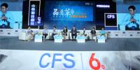第七届中国财经峰会筹备工作全面启动 开启中国经济新征程