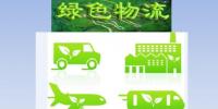 今天是世界地球日,苏宁、菜鸟、京东为绿色物流操碎了心