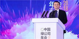 """马云:企业家必须拥有""""新三观""""和""""三性"""""""