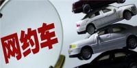 网约车行业乱象频出 厦门市交通运输局将实施管控