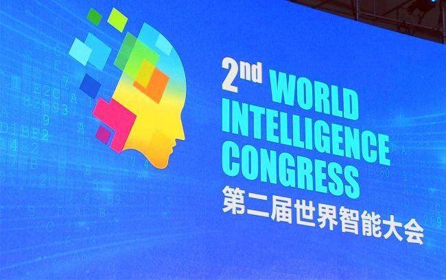 共话智能时代未来图景,第二届世界智能大会在津召开