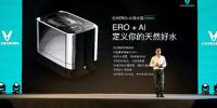 重新定义净水器?云米发布ERO+AI净水技术