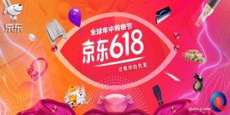 京东商城618全球年中购物节专题