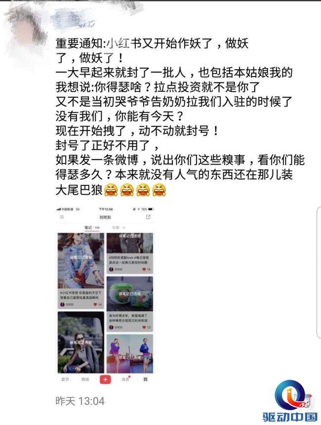 网曝小红书过河拆桥 封杀非平台原生美妆博主