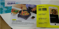 启厨智能热敏炉亮相CES Asia 2018!驱动中国现场体验黑科技