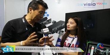 """驱动中国专访诠视科技CEO林瓊: 计算机视觉领域全新技术""""中国首秀"""""""