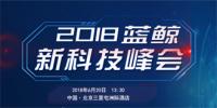 2018蓝鲸新科技峰会盛大启幕,勾勒AI时代发展图谱