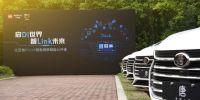 比亚迪举行DiLink智能网联赋能公开课,带你解锁新的汽车打开方式