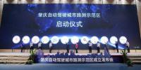 国内首个自动驾驶城市级示范区在肇庆发布
