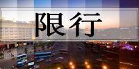西安拟禁限行高排放旧车 国Ⅰ国Ⅱ排放车辆中枪