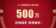 单日订单数突破500万!苏宁拼购成最大赢家