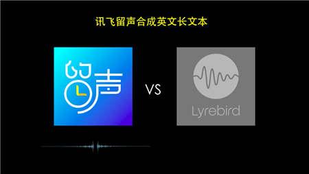 语音合成定制化成趋势,科大讯飞、微软、谷歌哪家强?