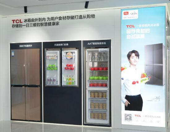 匠心独运 TCL冰箱以产品创新为用户打造智慧健康家