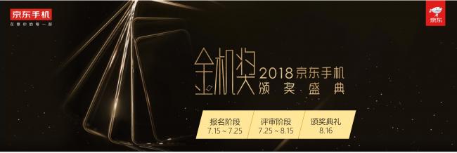 2018年京东手机金机奖全面开启,打造中国手机行业发展风向标