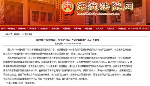 """爱奇艺起诉""""VIP看电影""""不正当竞争,称视频广告被屏蔽"""