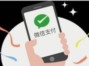 浙江工商局约谈腾讯,将对微信转错账维权难进行整改