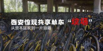 """西安惊现共享单车""""坟场"""":从资本狂欢到一片狼藉"""