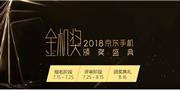 京东手机金机奖获奖名单正式揭晓,Apple、华为斩获消费者关注品牌奖
