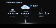 打开全新生活方式的大门!三星智能家居IoT平台中国首发