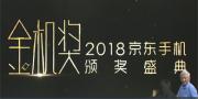 2018京东手机金机奖揭晓中国手机江湖排位赛!