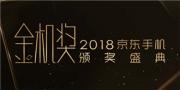 各类奖项揭晓!2018京东金机奖颁奖典礼完美落幕