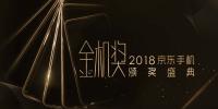 """京东手机第二届""""金机奖""""圆满落幕,16项大奖实至名归"""