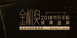 2018京东手机金机奖颁奖盛典专题报道