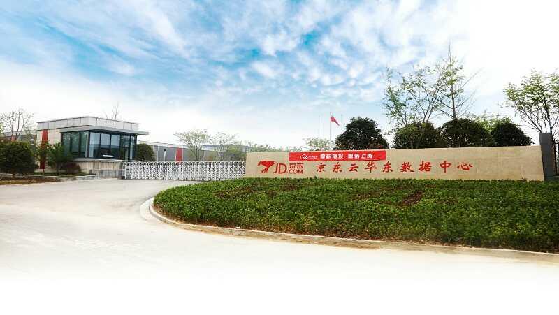 京东云华东宿迁数据中心:打造坚实的互联网基础设施平台