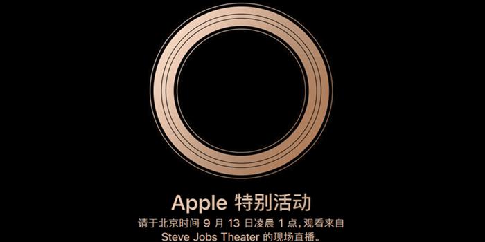 苹果秋季新品发布会锁定9月12日:双SIM卡iPhone有两款