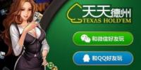 棋牌类游戏《天天德州》宣布退市,9月25日关闭游戏服务器