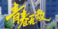 小米8系列新品正式官宣,9月19日成都见