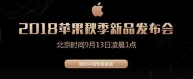 2018苹果秋季新品发布会专题报道