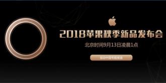 2018苹果秋季新品发布会-驱动中国题报道