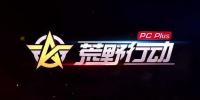 《荒野行动Plus》今日不限号测试开启,带你体验畅快中国风吃鸡