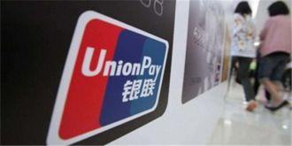 中国银联与支付宝达成支付清算合作 双方未予置评