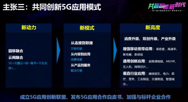 """互联网特征_中国电信正式公布""""5G智能新生态"""":运营商转型进入下半场"""