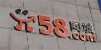 因整改效果不明显,58被禁止发布北京房源信息5天