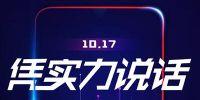 凭实力说话  vivo神秘新机10月17日即将发布