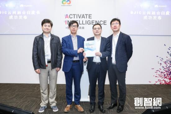 联手华为发布业界第一份云网融合白皮书 天翼云助力企业数字化转型