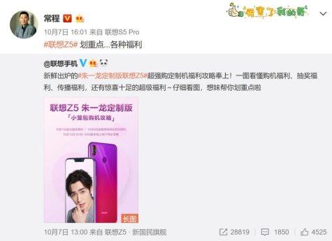 联想S5 Pro即将揭开神秘面纱 偶像级自拍初现江湖
