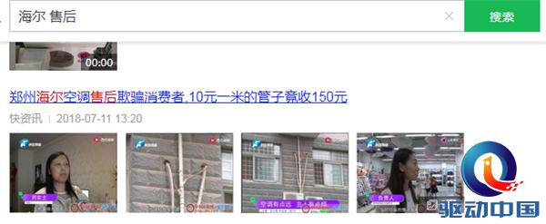 郑州海尔空调售后_海尔电热水龙头烧断!消费者:售后处理态度让人难接受_驱动中国