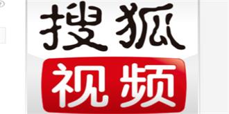 法院判定:搜狐视频因擅播节目侵权 赔159.5万