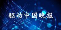 驱动中国晚报|苹果iPhone XR今日首销,哈啰打车81城全面上线