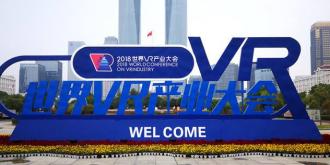 2018世界VR产业大会在南昌开幕,马云发表主题演讲